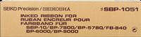 ribbon Seiko SBP-1051